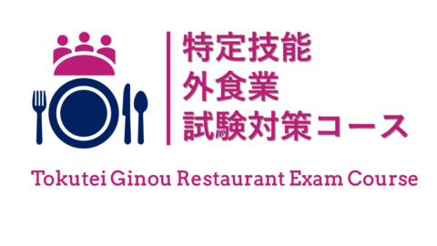 特定技能 外食業試験  対策講座