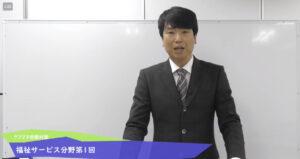 ケアマネ受験対策講座オンラインコース